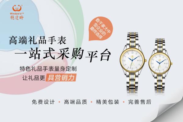 特色礼品手表定制,让礼品更有营销力-稳达时